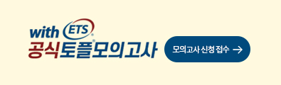 토플 ETS 공식 모의 고사장